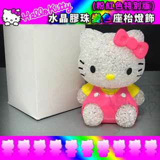 Hello Kitty 水晶膠珠變色座枱燈飾 (粉紅色特別版) Hello Kitty LED Night Light (Pink Special version)