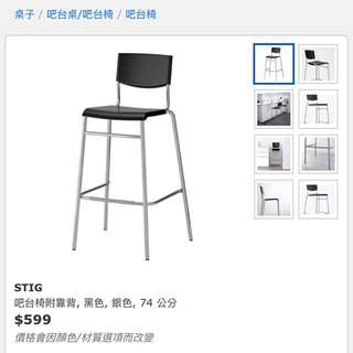 演出用 觀眾席 ikea高腳椅 吧台椅 僅使用五場演出 近全新