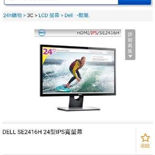 Dell 2416h 24吋螢幕