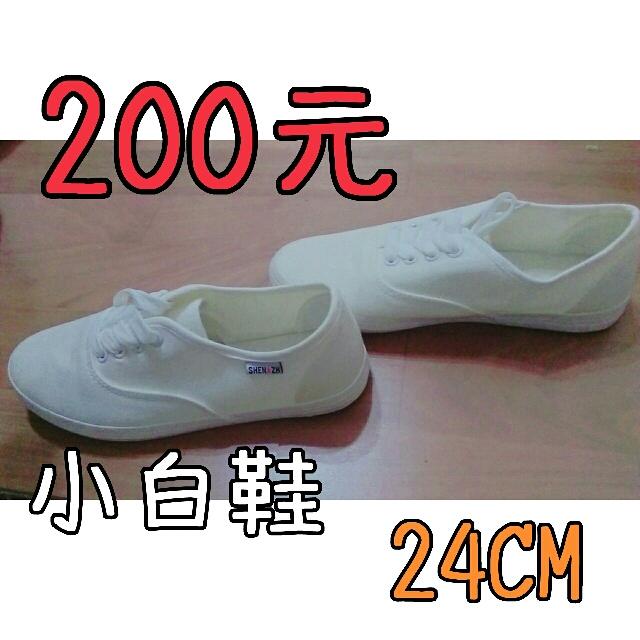 百搭 復古 小白鞋 24cm