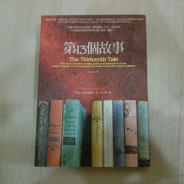 第十三個故事 木馬文化 the thirteenth tale  小說 文學