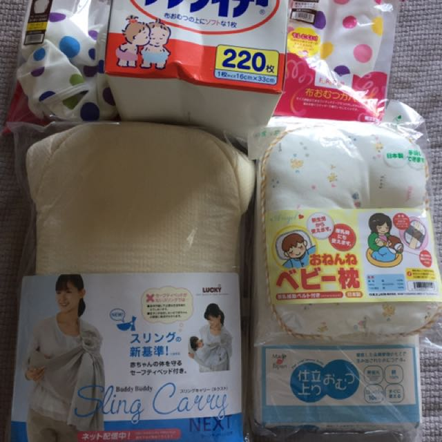 Japanese Baby Sling Carrier And Reusablenappies