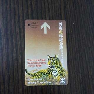 香港地下鐵路公司丙寅虎年紀念票