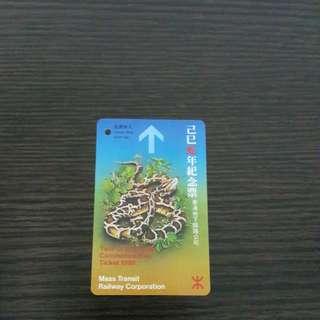 香港地下鐵路己巳蛇年紀念票