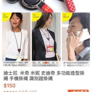 手機吊繩(原價150 特價30)