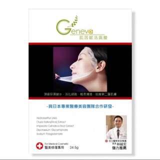 Geneva肌因賦活面膜