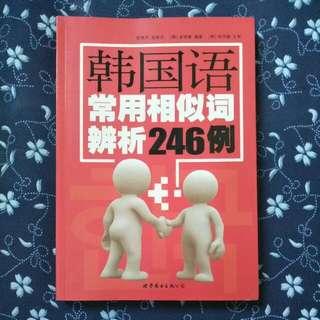 韓國語常用相似詞辨析246例