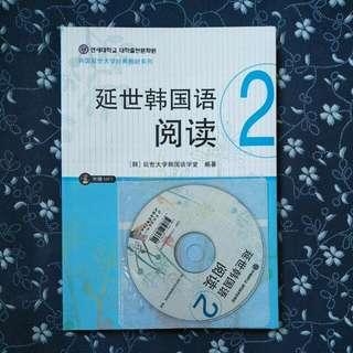 延世韓國語閱讀2(簡體)