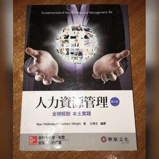人力資源管理 第六版 華泰