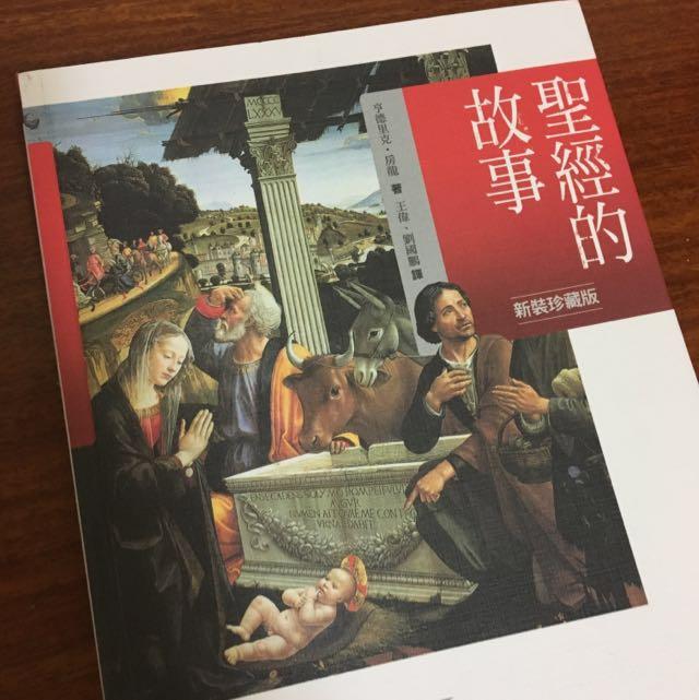聖經的故事(新裝珍藏版)#教科書出清