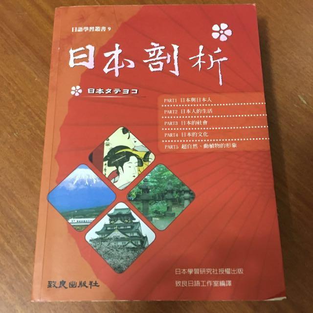 日本剖析 #教科書出清