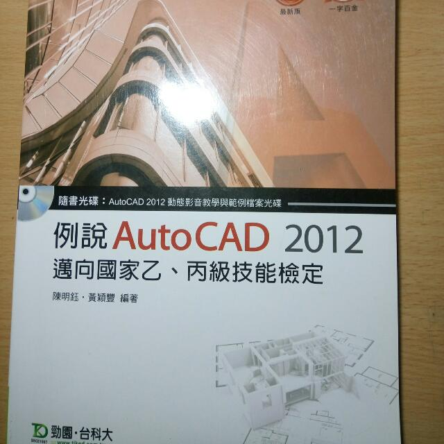 AutoCAD用書(附光碟教學)