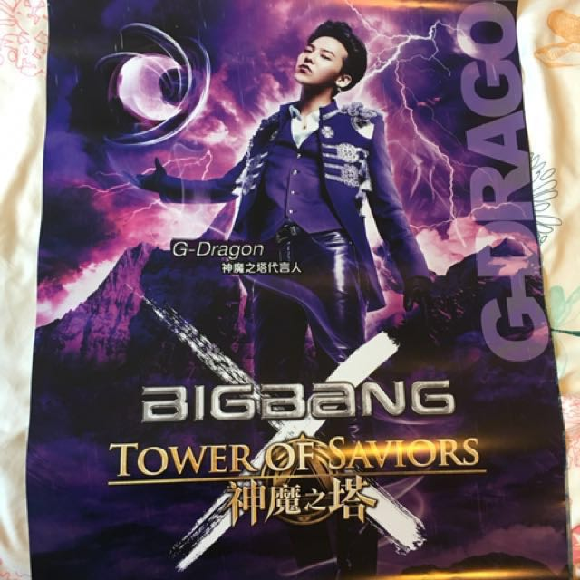 Bigbang 限量海報 poster (49x73cm)