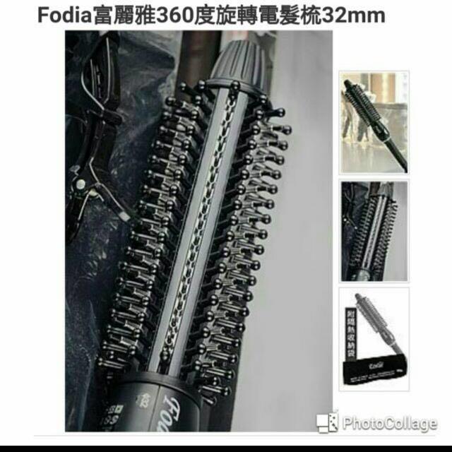 全新Fodia富麗亞360度旋轉電髮梳32mm