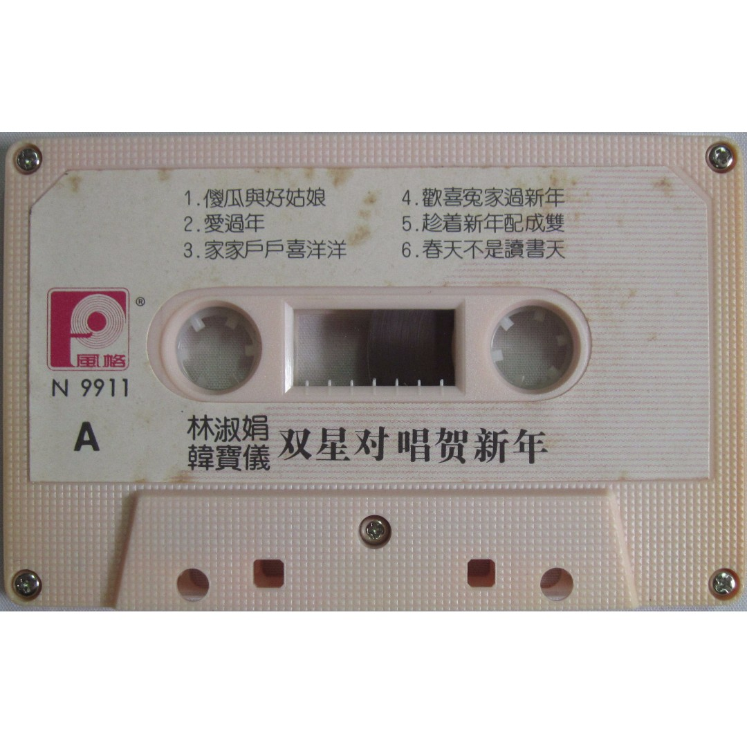 han bao yi lin shu juan 1988 form pte ltd chinese new year songs cassette n 9911 music media cds dvds other media on carousell - Chinese New Year 1988