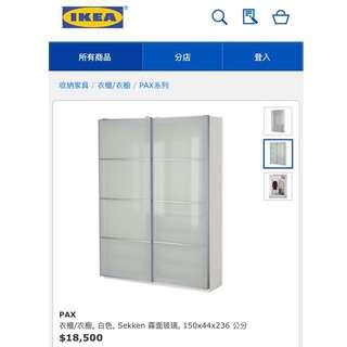 IKEA PAX系統衣櫃