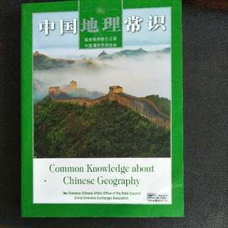 Chinese Geography (Bilingual) Full Color