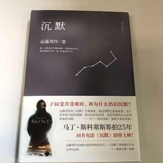 沈默 日本 小說