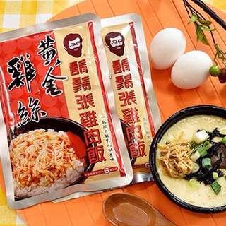 🈹台灣「鬍鬚張」招牌黃金粹魯-雞肉飯