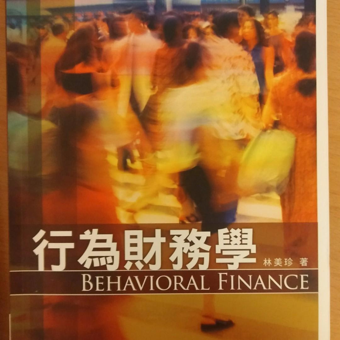 行為財務學與財富管理300     行為財務學250     賽局與談判200    管理學250