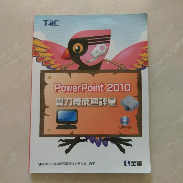 TQC PowerPoint2010實力養成暨評量