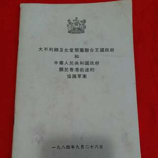 大不列顛及北愛爾蘭聯合王國政府 和 中華人民共和國政府 關於香港前途的協議草案 1984年9月26日