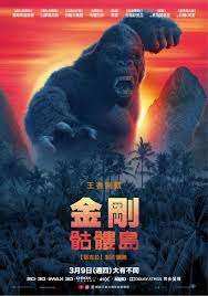 金剛:骷髏島 Kong: Skull Island 2017 1080P高清DVD 繁體中文字幕