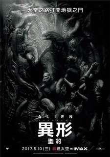 異形:聖約 Alien: Covenant 2017 1080P高清DVD 繁體中文字幕