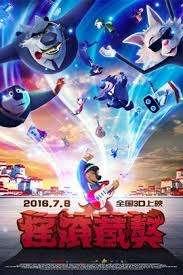 搖滾藏獒 Rock Dog 2016 1080P高清DVD 繁中字幕