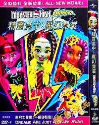 精靈高中:魔幻霓裳 Monster High: Electrified 1080P高清DVD 繁中字幕