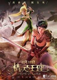 精靈王座 Throne Of Elves 2016 1080P高清DVD 繁中字幕