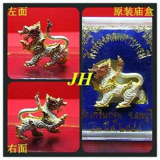 Thai Amulet - 麒麟狮 Singha