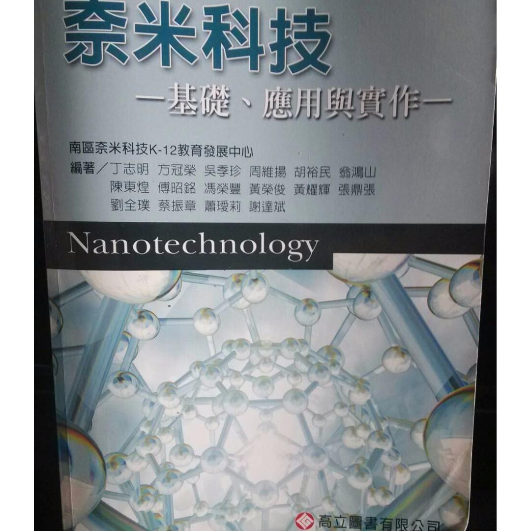 奈米科技-基礎-應用與實作