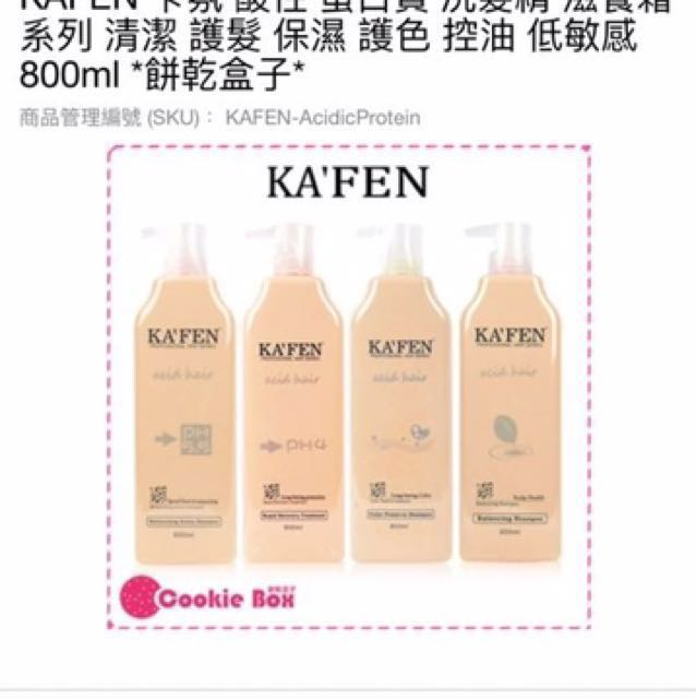 kafen酸性蛋白保濕護髮乳 全新 800ml