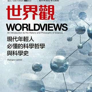 世界觀:現代年輕人必懂的科學哲學和科學史