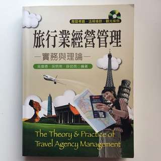 ✈️旅行業經營管理🗺💕