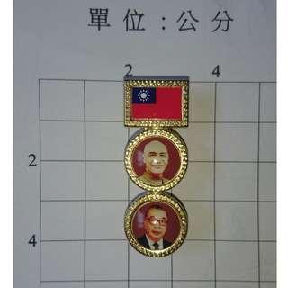 兩蔣紀念章