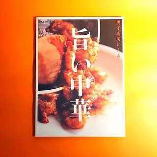 旨い中華 (オレンジページブックス―男子厨房に入る),Japanese Culinary, Food Art & Preparation
