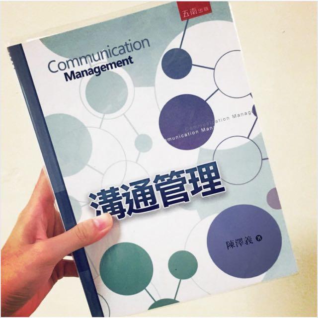 溝通管理-陳澤義