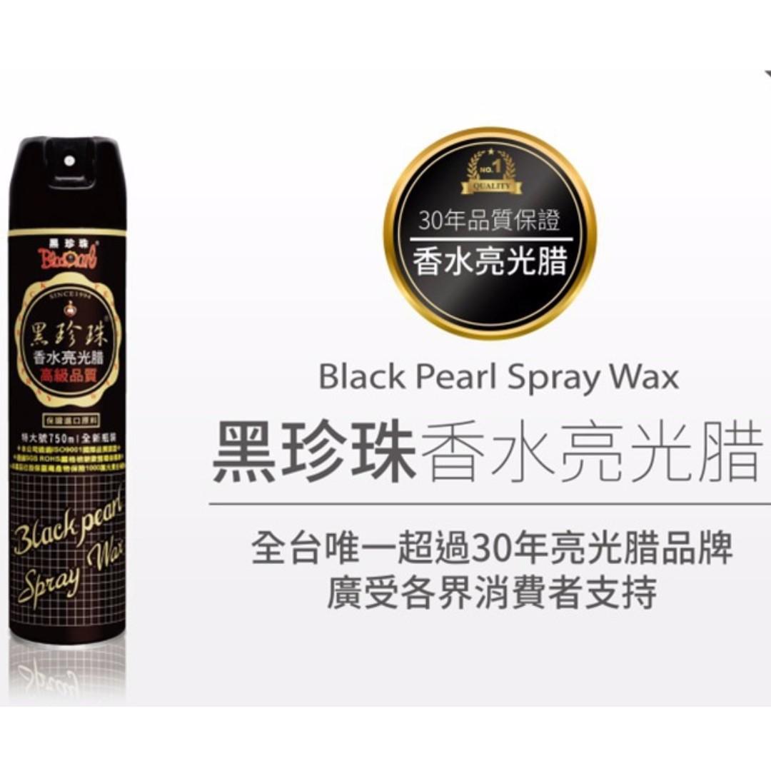 全新 黑珍珠香水亮光腊 噴蠟 噴腊 特大號750ml 汽機車美容 適用皮革橡膠製品 原價120元
