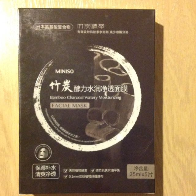 Bamboo charcoal black face mask 5 pieces