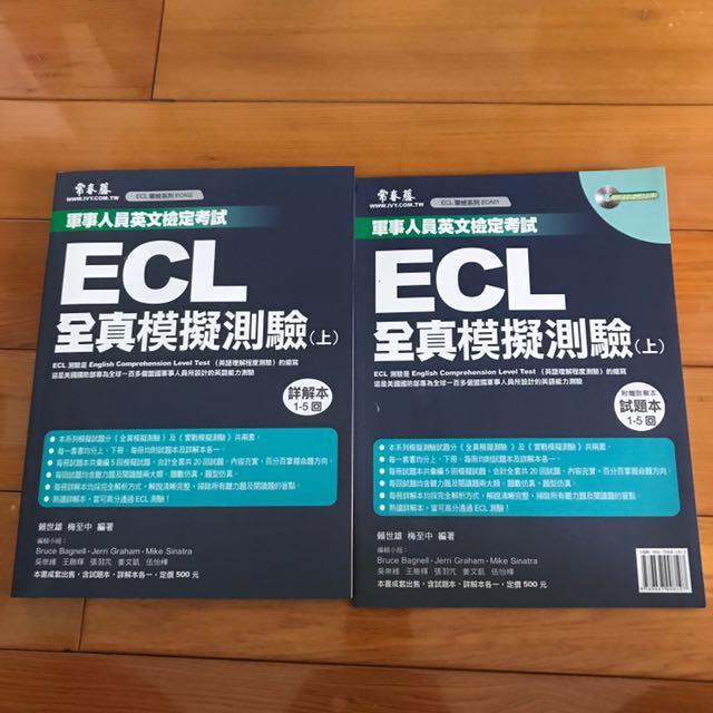 ECL全真模擬測驗(上)