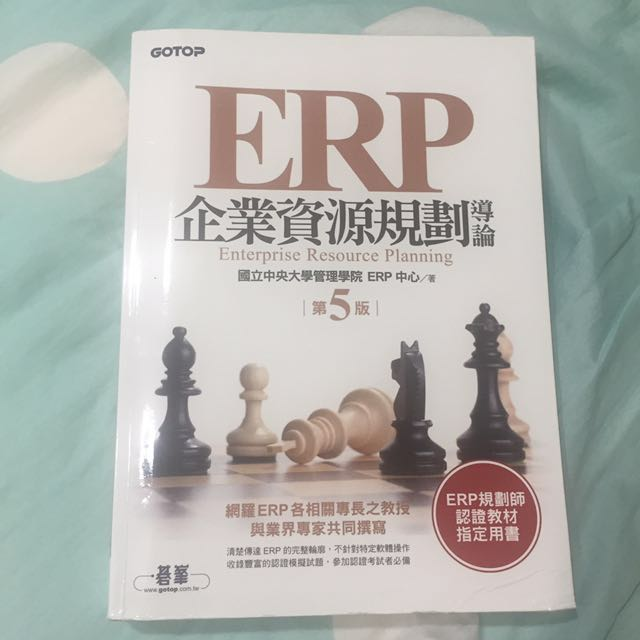 《二手》ERP企業資源規劃