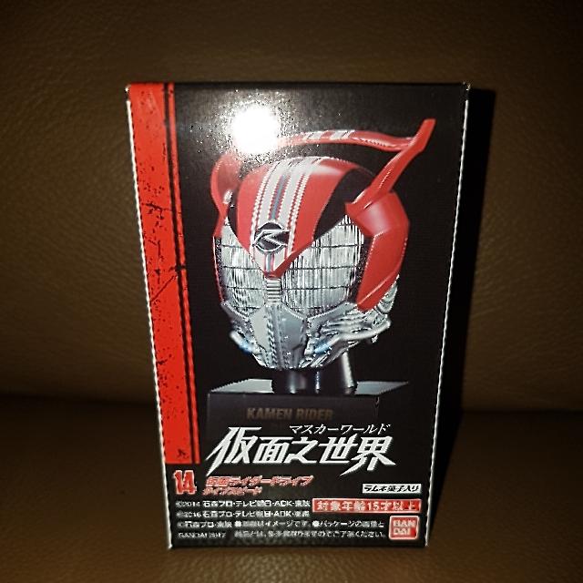 Kamen Rider - Kamen no Sekai (Masker World) 03: 13 - Kamen