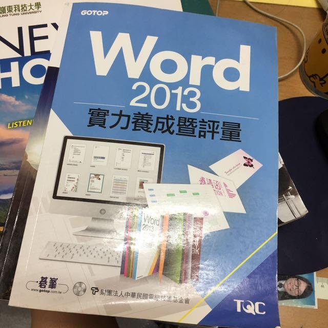 Word 2013實力養成暨評量 TQC