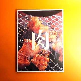 やっばリ肉ーやっぱり肉 ー 男子厨房に入る, Japanese Culinary, Food Art & Preparation