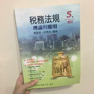 稅務法規(五版) 及 稅務法規歷屆試題 #教科書出清