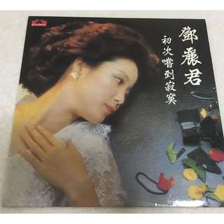 鄧麗君 Teresa Teng – 初次尝到寂寞, Vinyl LP, Polydor – 2427 374, 1982, Hong Kong