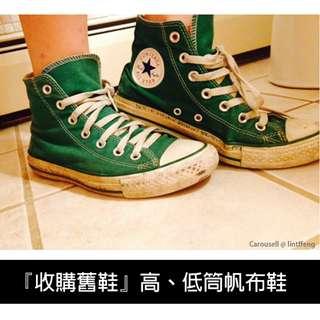 【收購】舊的 Converse 帆布鞋