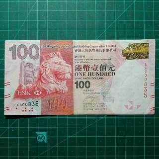 [百位細號]2012年 滙豐$100 EC000835